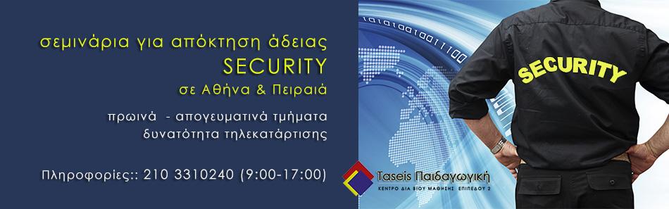 slide_security_taseis2016new