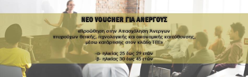 slide_voucher_2019